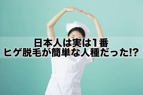 日本人は実は1番ヒゲ脱毛が簡単な人種だった!?