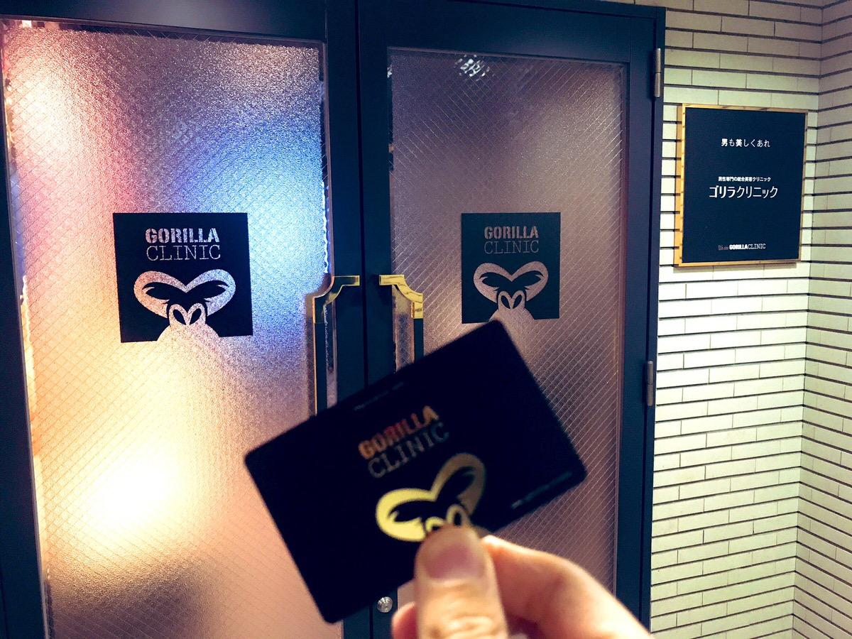 会員カードと渋谷院入り口:ゴリラクリニックヒゲ脱毛12回目渋谷院