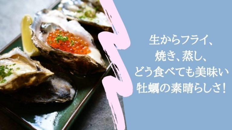生からフライ、焼き、蒸し、どう食べても美味い牡蠣の素晴らしさ!