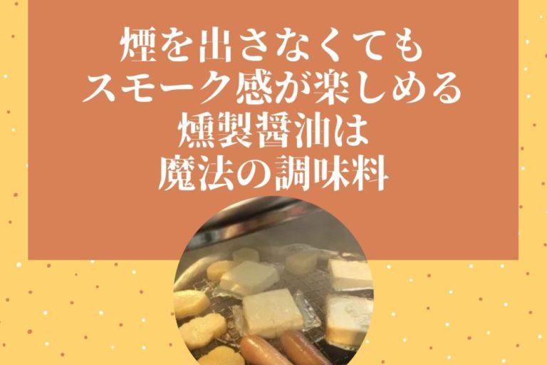 煙を出さなくても、スモーク感が楽しめる燻製醤油は、魔法の調味料