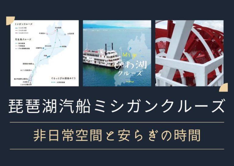 琵琶湖汽船ミシガンクルーズは、非日常空間と安らぎの時間を過ごせます