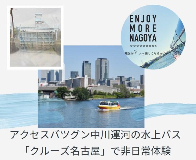 アクセスバツグン中川運河の水上バス「クルーズ名古屋」で非日常体験
