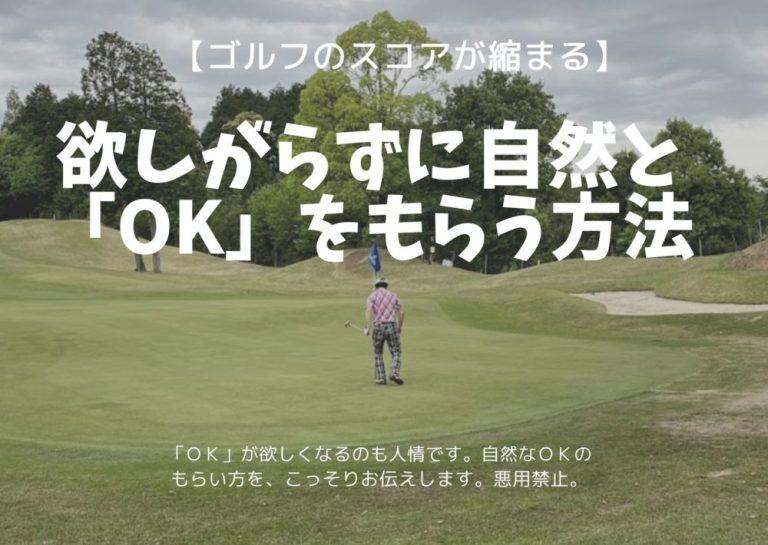 【ゴルフのスコアが縮まる】欲しがらずに自然と「OK」をもらう方法