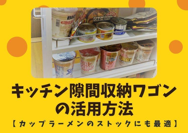 【カップラーメンストックにも最適】キッチン隙間収納ワゴンの活用方法