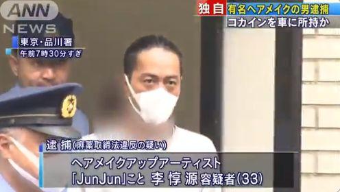 JunJun 李惇源 コカイン 逮捕