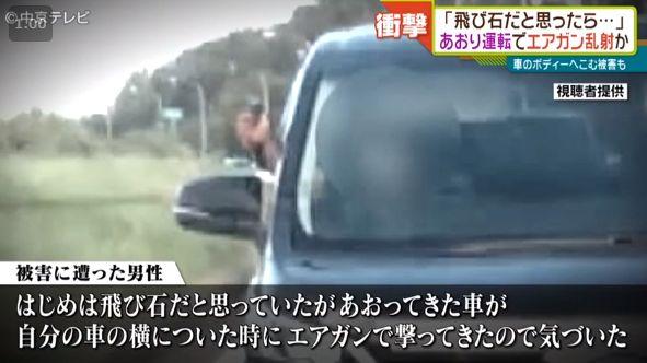 エアガン乱射 あおり運転  東郷PA 愛知県 東名高速