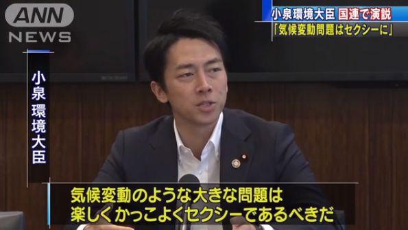 気候変動問題 小泉大臣 セクシー小泉