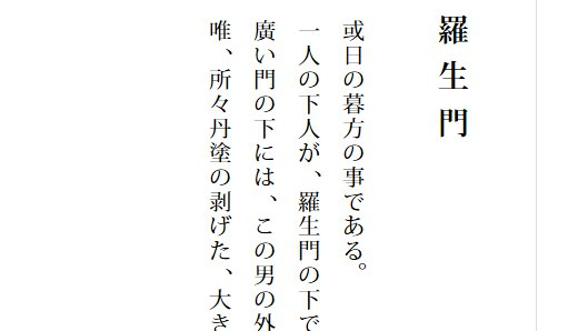 css-tategaki_101013_113636_AM