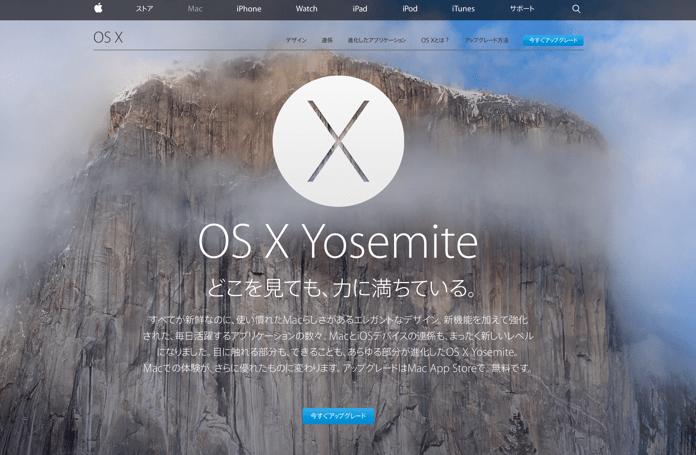 Apple OS?X Yosemite 概要