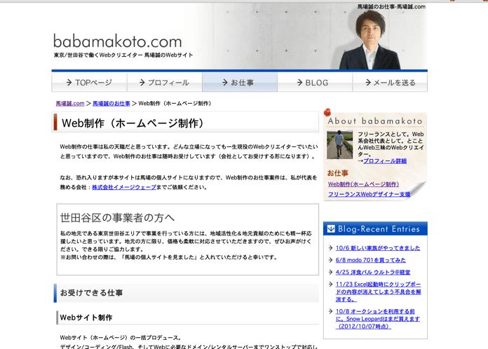 ホームページ制作 Web制作 東京都世田谷区のフリーランスWebクリエイター 馬場誠 com