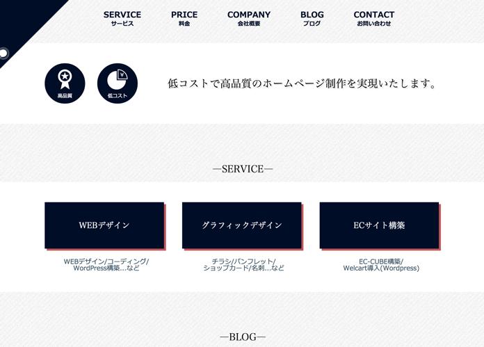 世田谷区でホームページ制作なら LSTA エルスタ