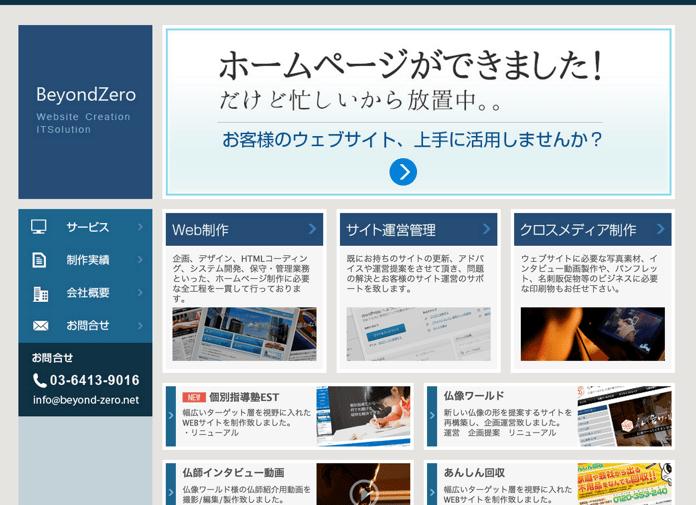 世田谷区のweb制作 運営管理会社|株式会社BeyondZero 世田谷区のweb制作 運営管理会社です
