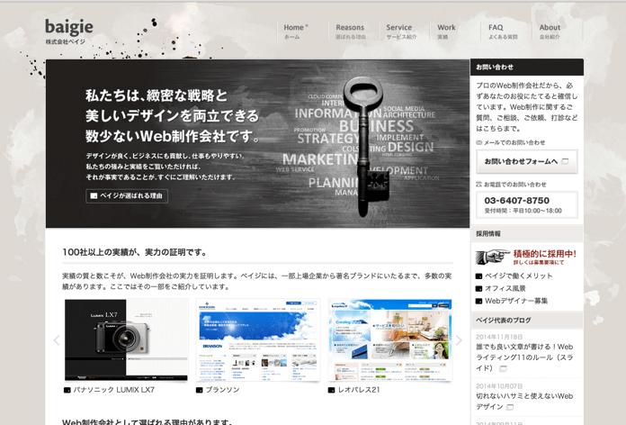 東京のWeb制作会社|株式会社ベイジ|baigie inc