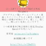 戦闘準備と発信効果(2019/9/16)