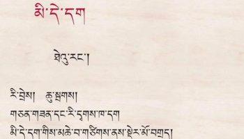 """High Peaks Pure Earth – Poem: """"Potala Palace"""" By Tashi"""