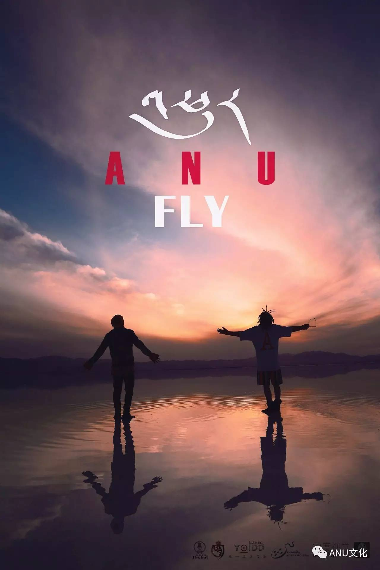 High Peaks Pure Earth Music Video Fly By Anu