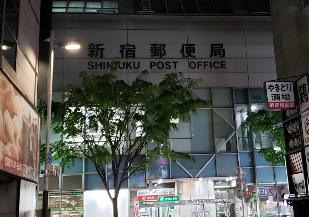 24時間、窓口が営業している、新宿郵便局。