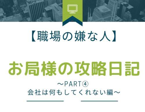 【職場の嫌な人】お局様の攻略日記~PART④ 会社は何もしてくれない編〜