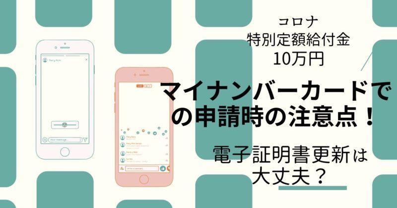 コロナ特別定額給付金10万円、マイナンバーカードでの申請時の注意点!電子証明書更新は大丈夫?