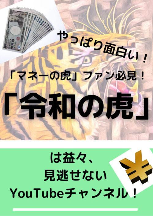 やっぱり面白い!「マネーの虎」ファン必見!「令和の虎」は益々、見逃せないYouTubeチャンネル!