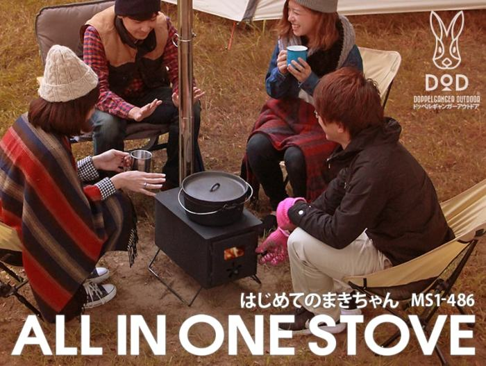 dod-all-in-one-stove