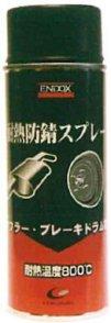 耐熱防錆スプレー