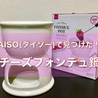 【レビュー】DAISO(ダイソー)チーズフォンデュ鍋(フォンデュポット)がキャンプで大活躍?!
