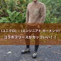 【レビュー】2019注目フリース【ユニクロ×エンジニアド ガーメンツ】!!『フリースプルオーバー』を買ってみた!!
