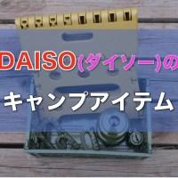 【2019年秋】DAISO(ダイソー)のキャンプアイテム!!『フォールディングチェア』に『アルティメットコンテナ』など使えるアイテムが目白押し!!