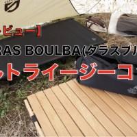 【レビュー】タラスブルバ『ウルトライージーコット』がコスパ抜群で高品質!!おすすめポイントはここ!!