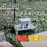 【レビュー】Mt.SUMI(マウント スミ)『焚き火サイドタフテーブル ミニ』はコスパも抜群!!ロースタイルなソロキャンにぴったり!