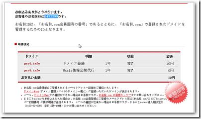 sshot-2010-09-30-[3]