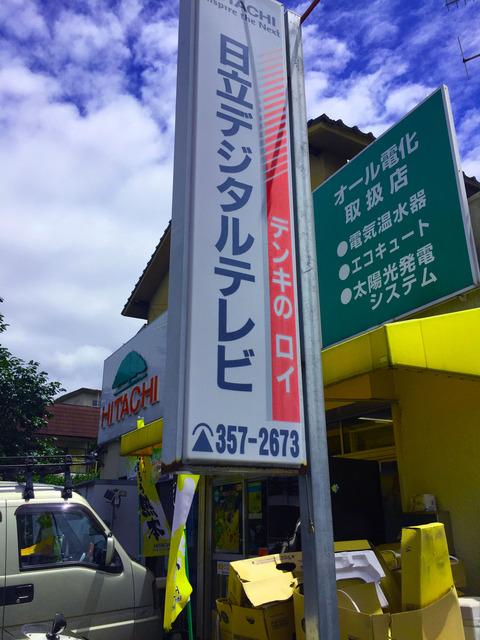 この隣が駐車場(宇土から熊本方面から来られる方)