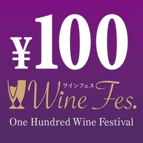 100円ワインフェス