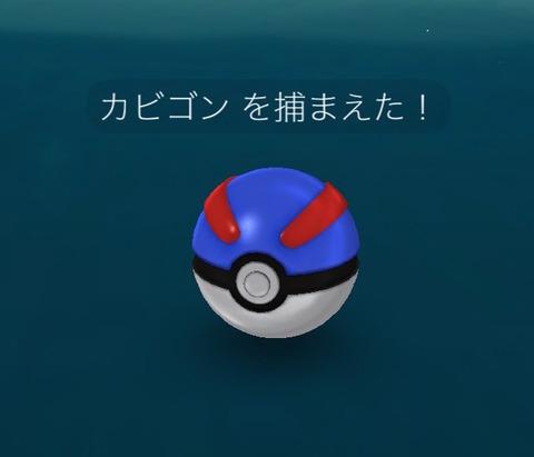 ポケモンgo 熊本 レアポケモン
