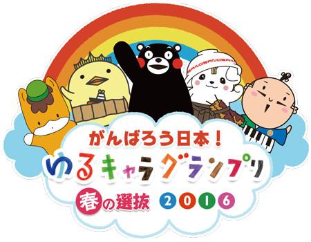 ゆるキャラグランプリ 熊本