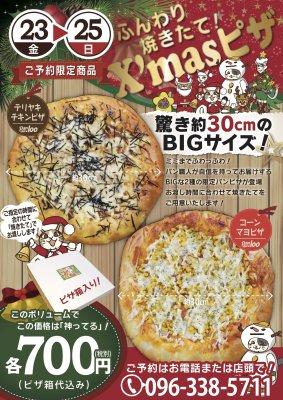 pandel_pizza