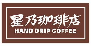 星野コーヒー
