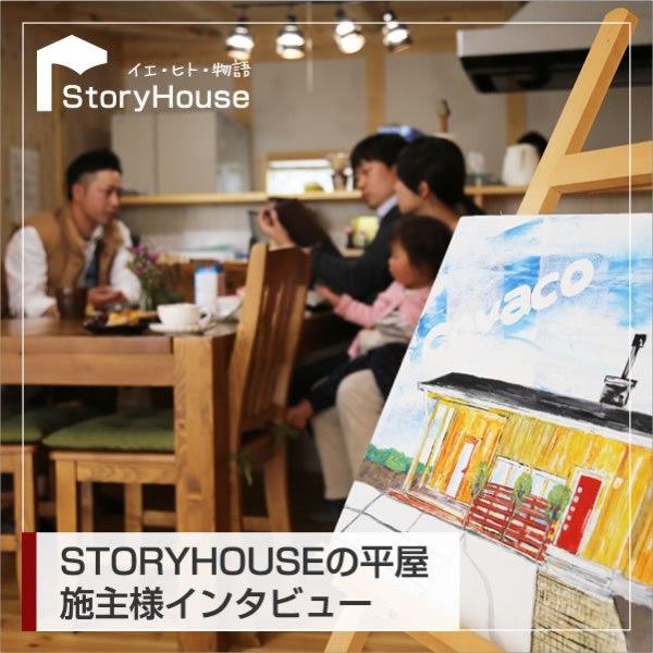 熊本の新築平屋はSTORYHOUSEへ