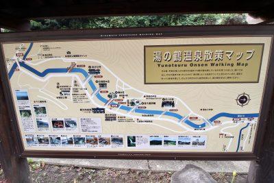 湯の鶴温泉案内看板