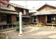 徳富記念館