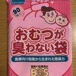 【絶対的にオススメ!】子供のうんちの臭い対策にオススメな袋を紹介!