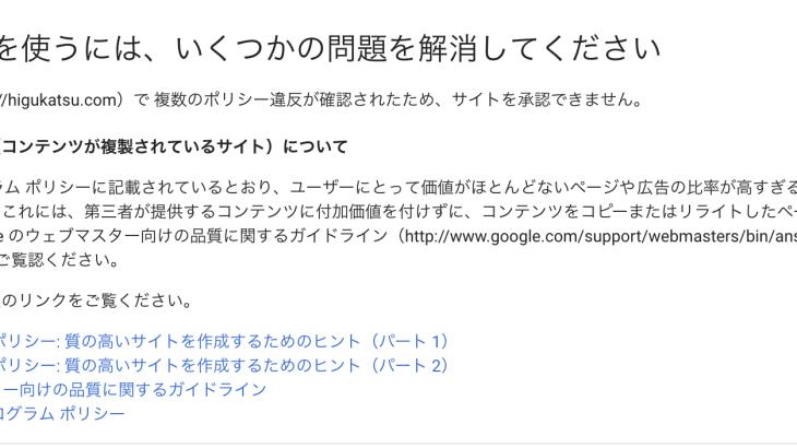 【5分で分かる】Google AdSenseの「価値の低い広告枠(コンテンツが複製されているサイト)」を解決した方法を2つ紹介
