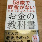 【老後資金に不安がある方必見!】「58歳で貯金がないと思った人のためのお金の教科書」を紹介!