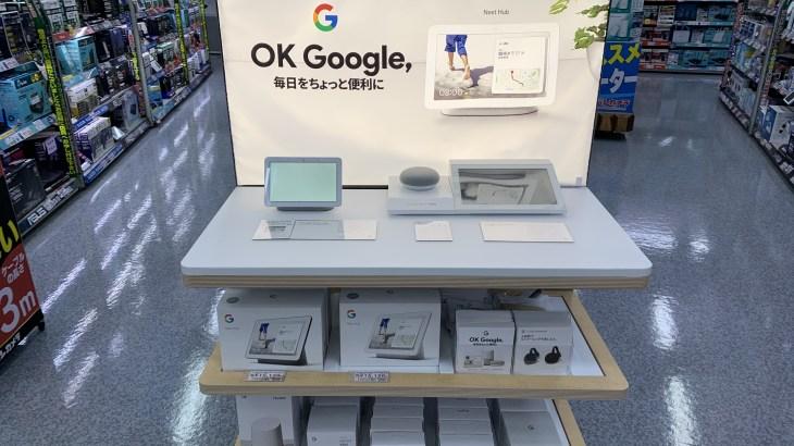 【いよいよ発売!】Google Nest Hub発売日レポート in ヨドバシカメラAkiba店