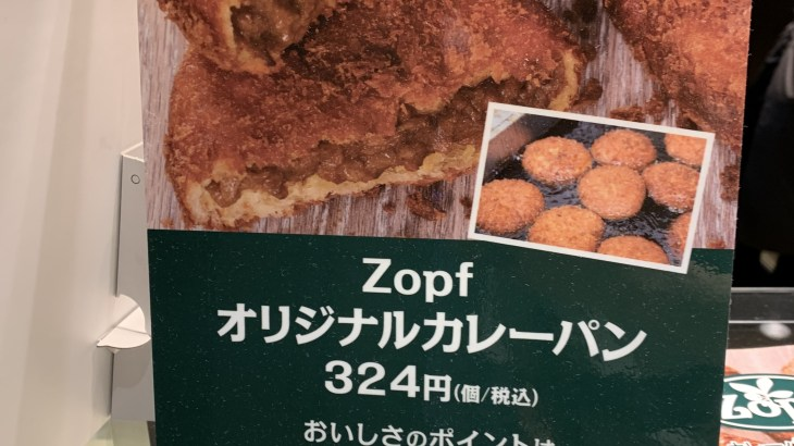 【1個324円のお味は?】Zopf(ツォップ)のカレーパンが東京駅GRANSTAに登場!