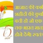 Independence Day Shayari In Hindi 2020 | स्वतंत्रता दिवस पर शायरी