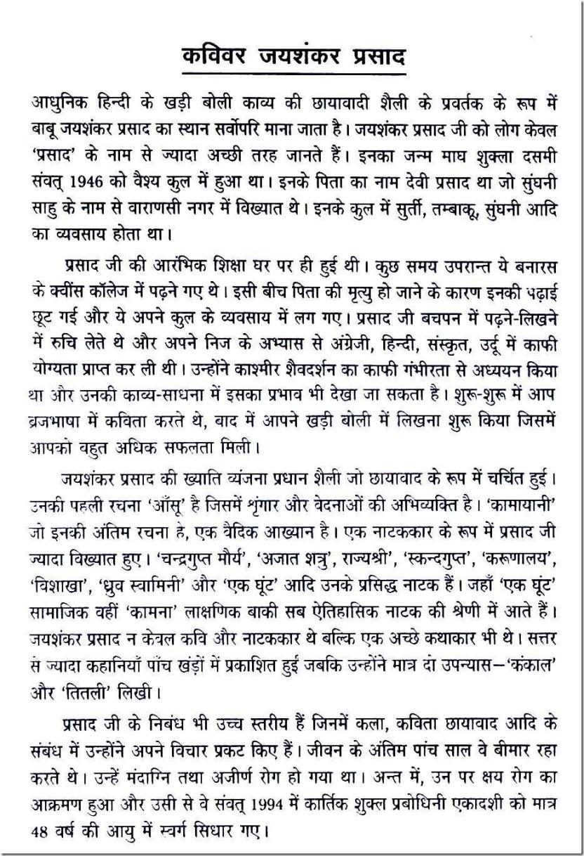 Jaishankar Prasad Biography