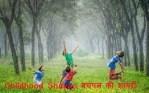 Childhood Shayari In Hindi | बचपन की शायरी | Bachpan Shayari