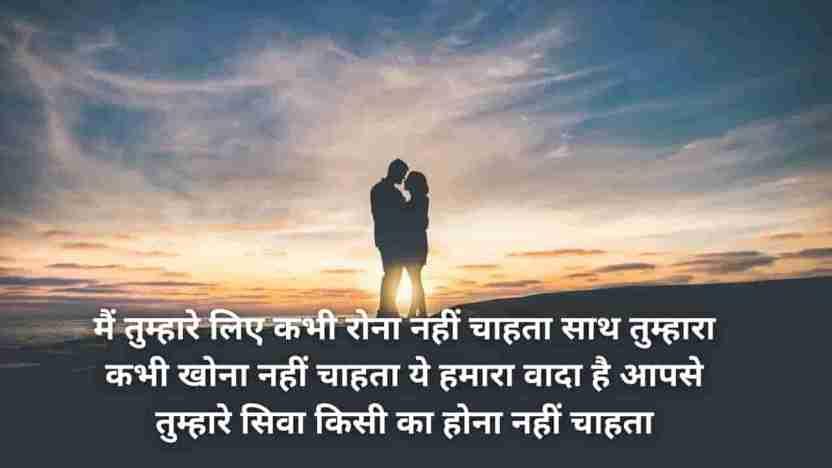 Pati Patni Shayari Image